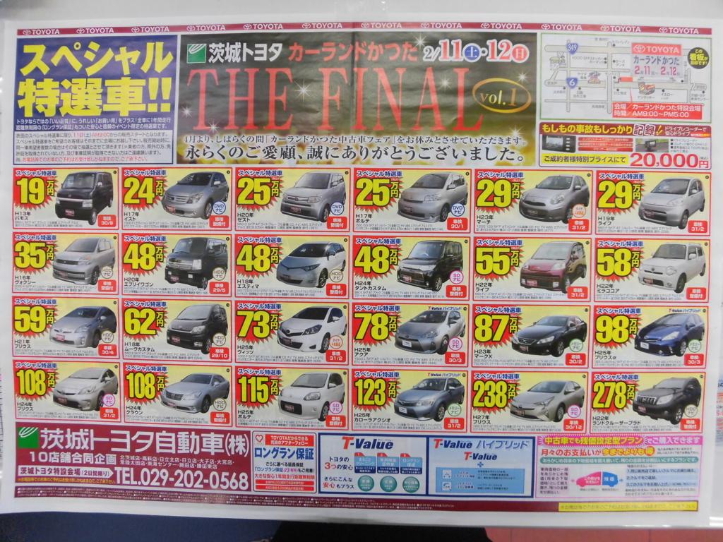 f:id:ibarakitoyota-katsuta-east:20170210104353j:plain