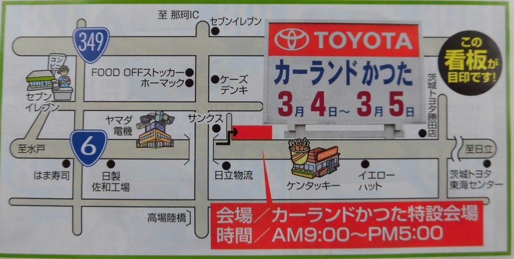 f:id:ibarakitoyota-katsuta-east:20170302111806j:plain