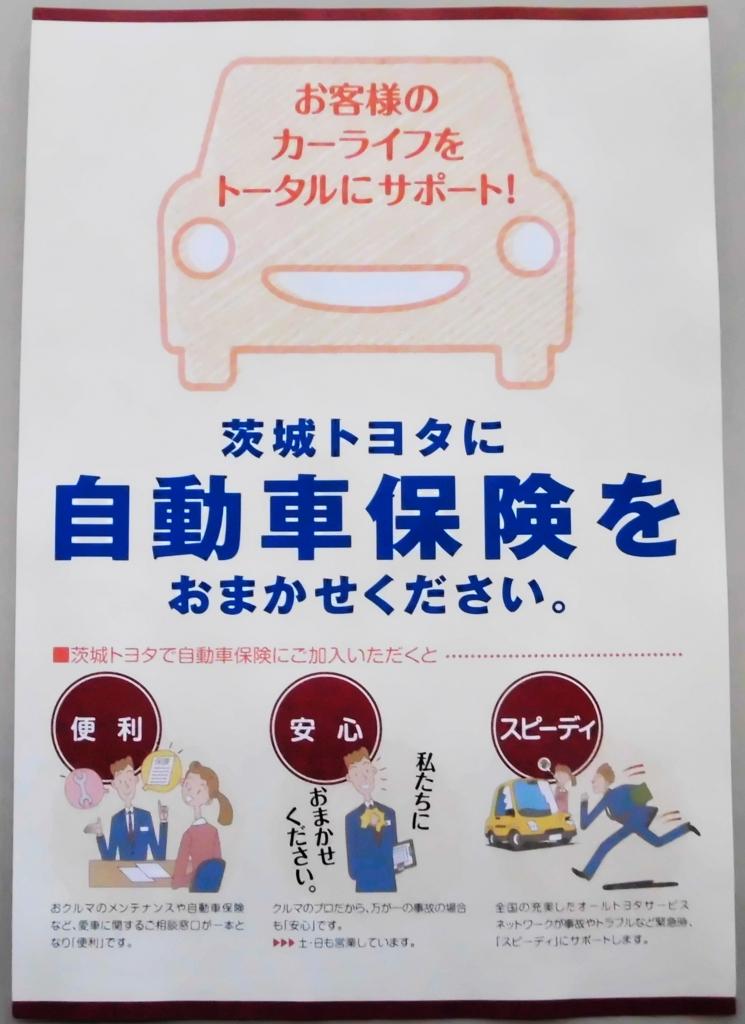 f:id:ibarakitoyota-katsuta-east:20170309143851j:plain