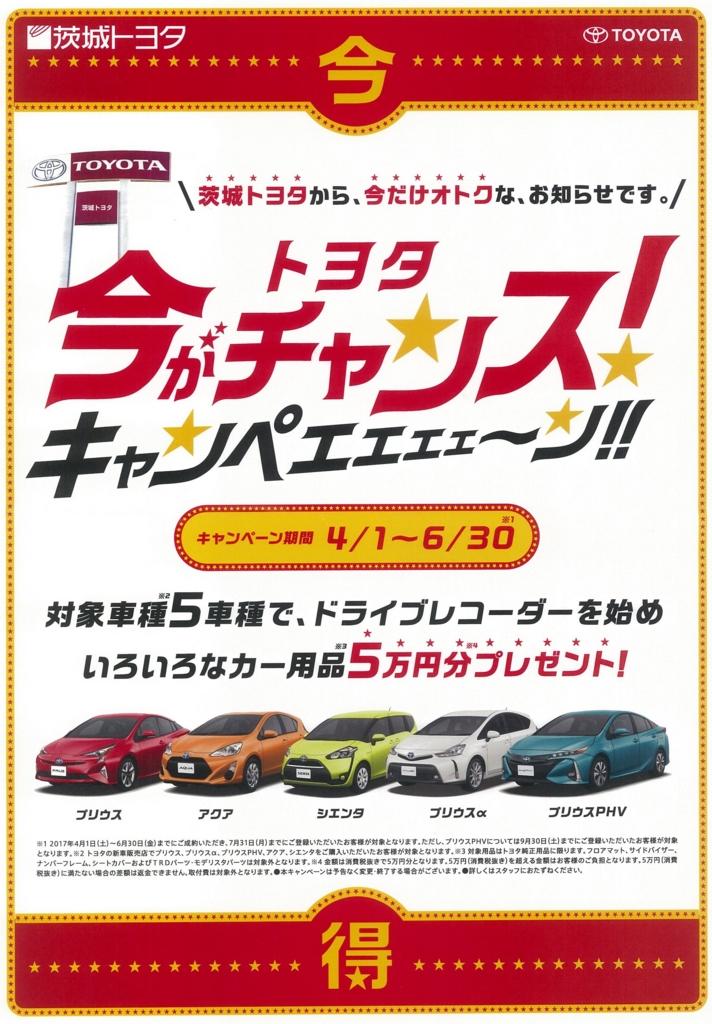 f:id:ibarakitoyota-katsuta-east:20170401102338j:plain