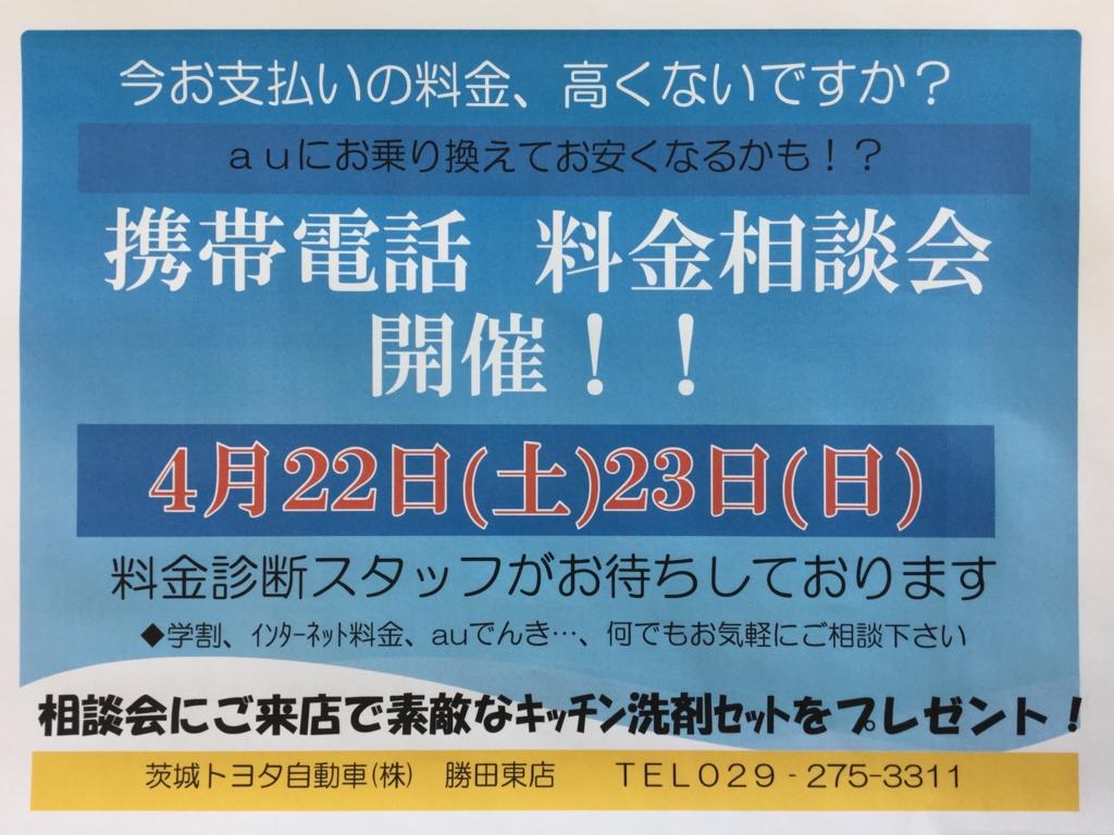 f:id:ibarakitoyota-katsuta-east:20170414113036j:plain