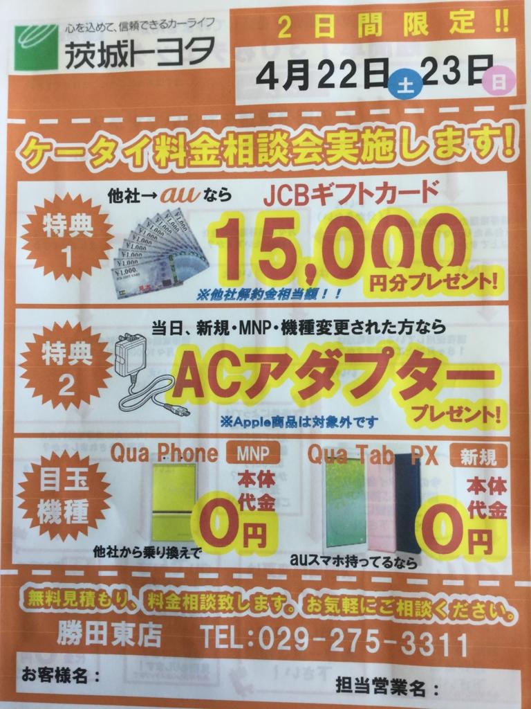 f:id:ibarakitoyota-katsuta-east:20170414113110j:plain