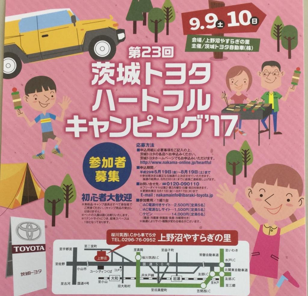 f:id:ibarakitoyota-katsuta-east:20170518111155j:plain