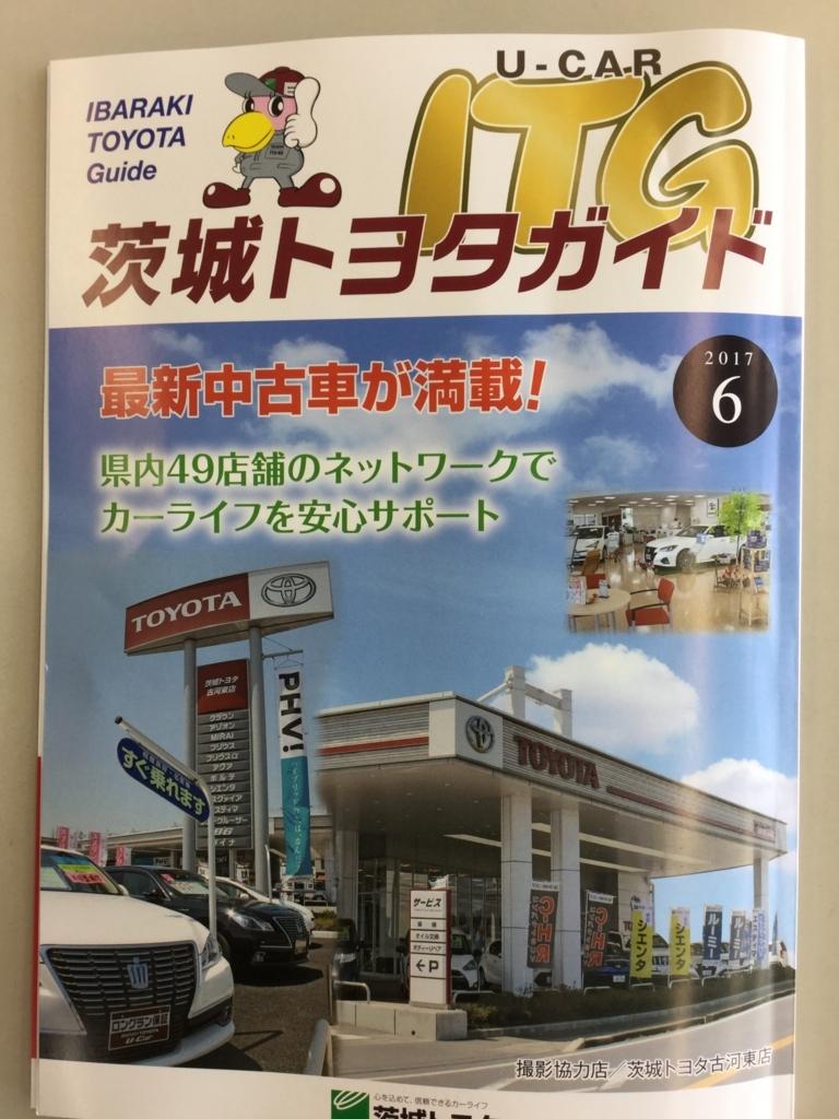 f:id:ibarakitoyota-katsuta-east:20170602143219j:plain