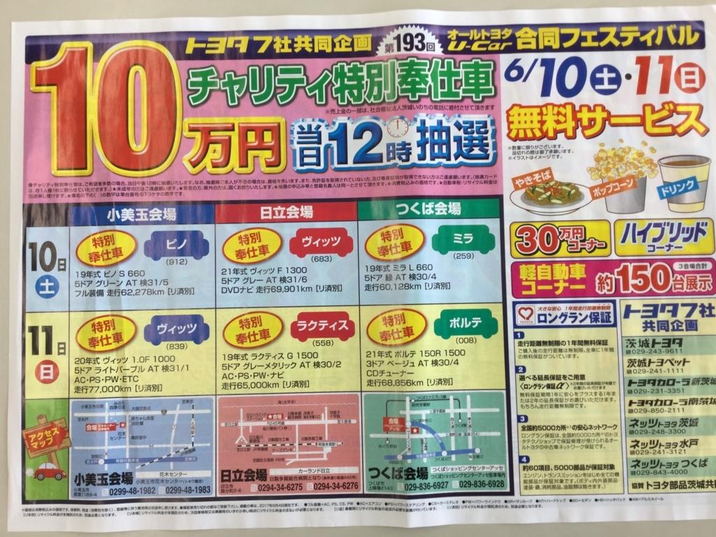 f:id:ibarakitoyota-katsuta-east:20170609101850j:plain