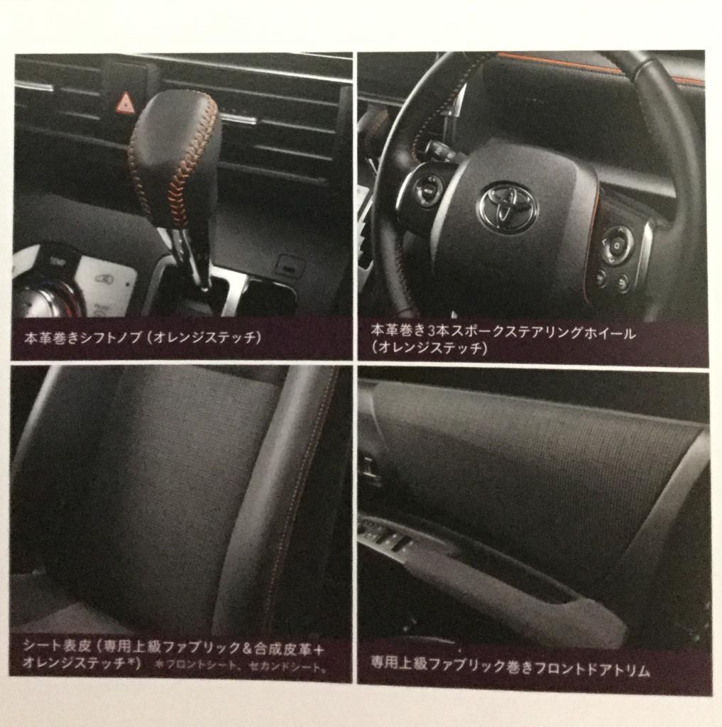 f:id:ibarakitoyota-katsuta-east:20170805004716p:plain