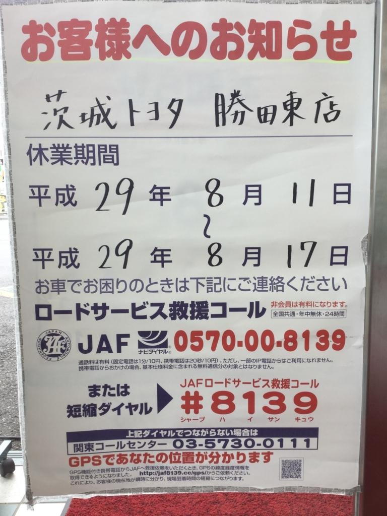 f:id:ibarakitoyota-katsuta-east:20170810094912j:plain