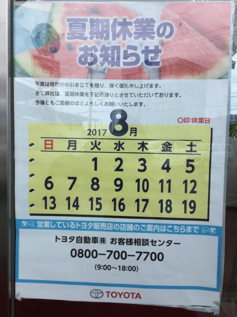 f:id:ibarakitoyota-katsuta-east:20170810095155j:plain