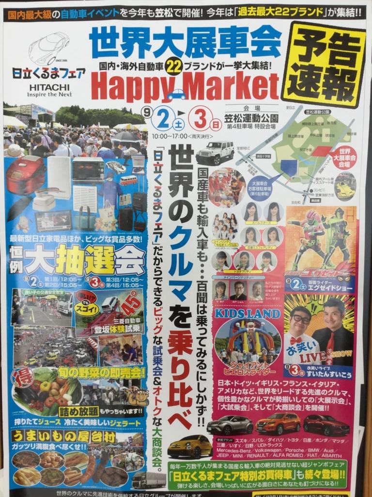 f:id:ibarakitoyota-katsuta-east:20170902124027j:plain