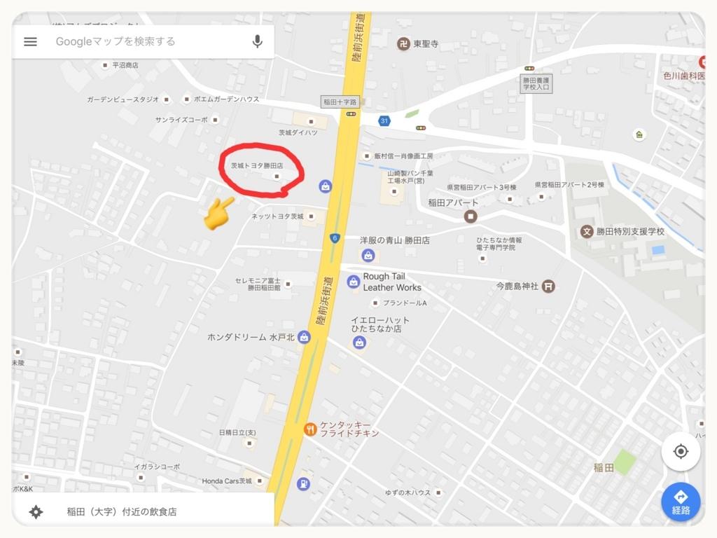 f:id:ibarakitoyota-katsuta:20170613143346j:plain