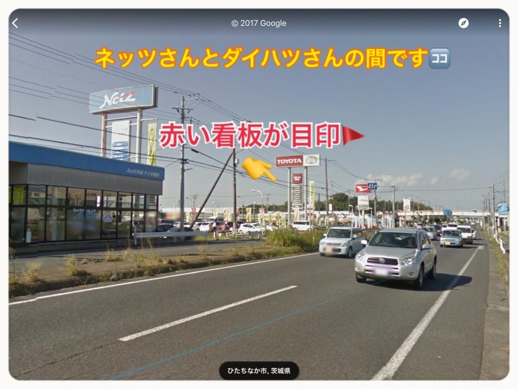 f:id:ibarakitoyota-katsuta:20170613143553j:plain