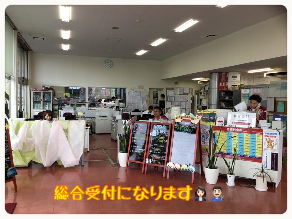 f:id:ibarakitoyota-katsuta:20170614121300j:plain