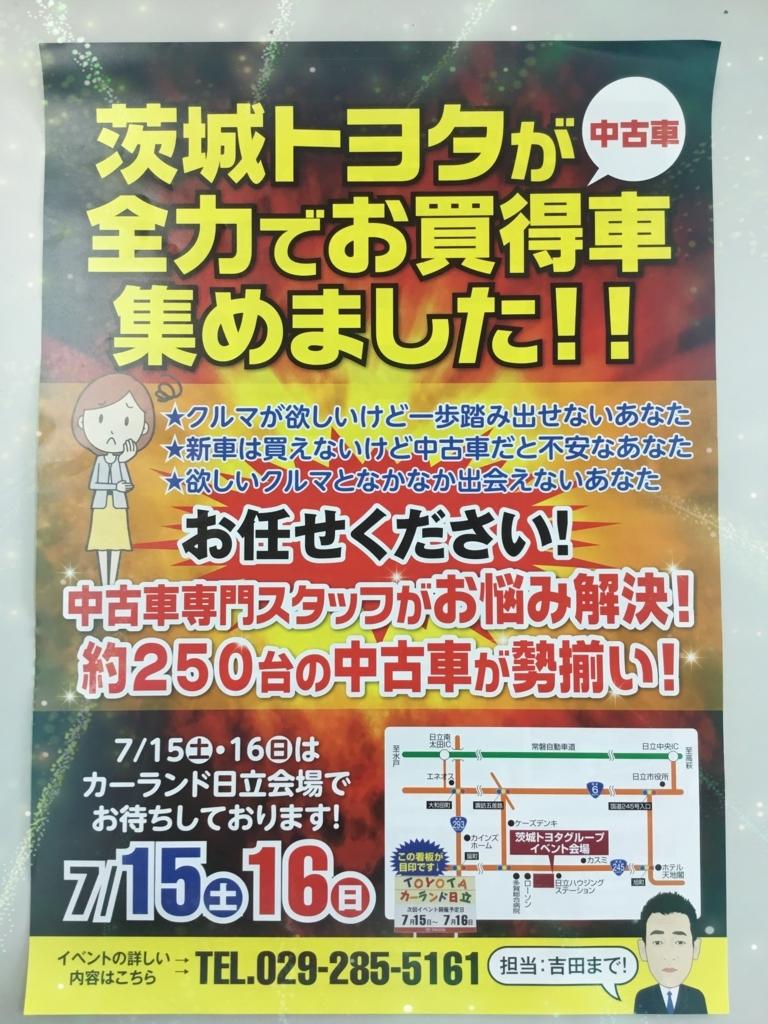 f:id:ibarakitoyota-katsuta:20170712111001j:plain