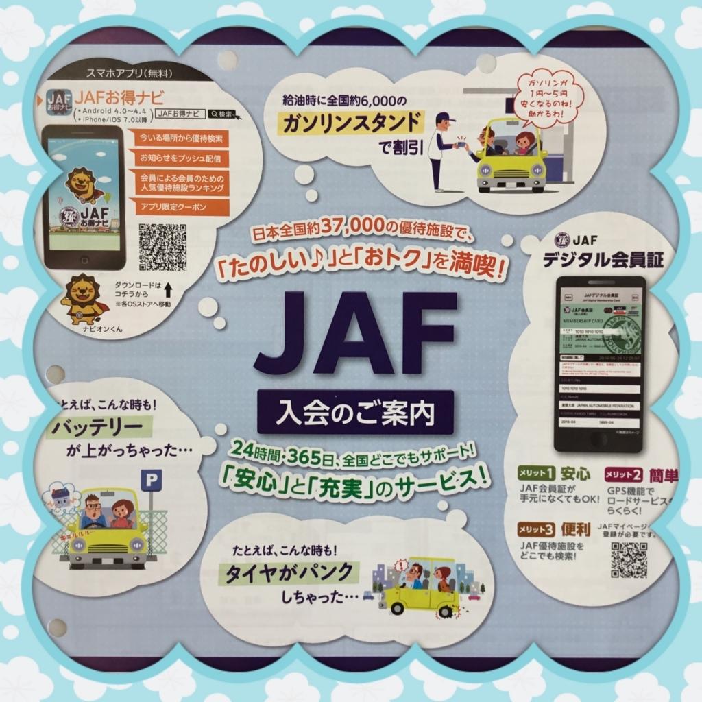 f:id:ibarakitoyota-katsuta:20170719115928j:plain