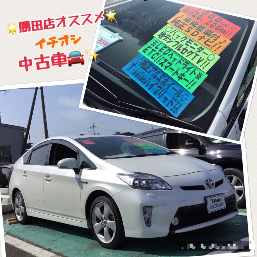 f:id:ibarakitoyota-katsuta:20171012111551j:plain