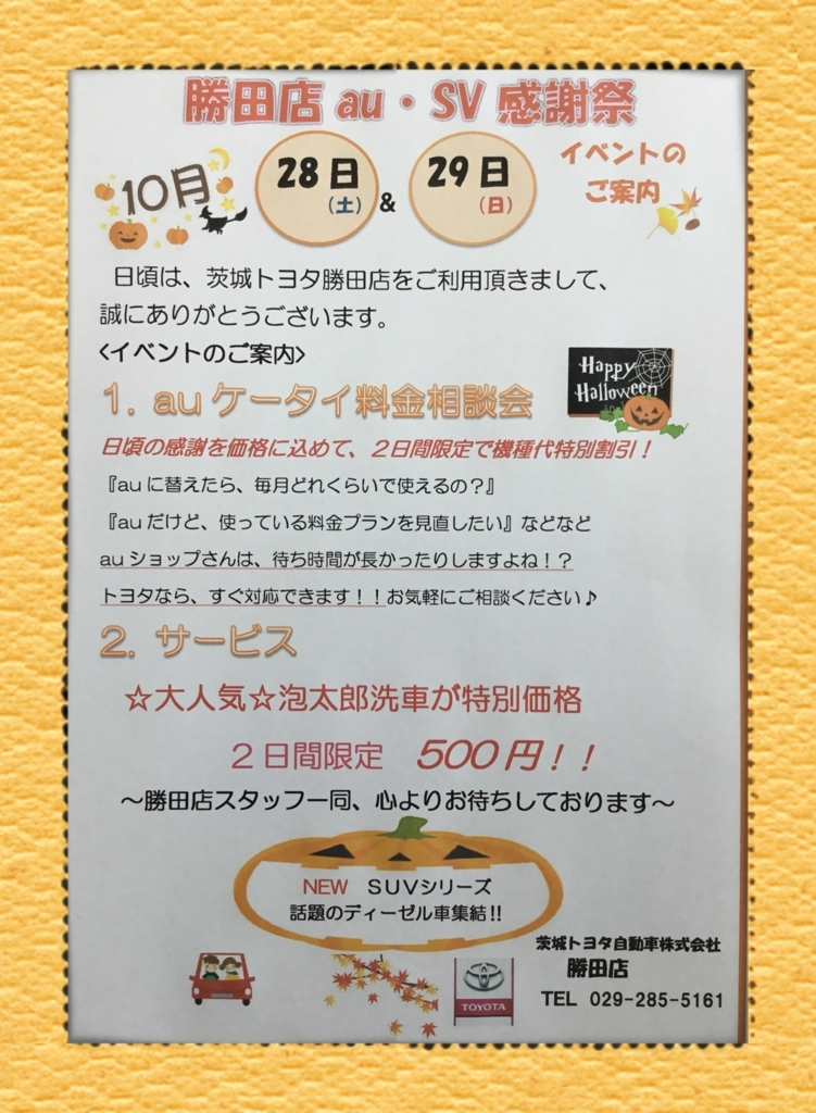 f:id:ibarakitoyota-katsuta:20171024152853j:plain