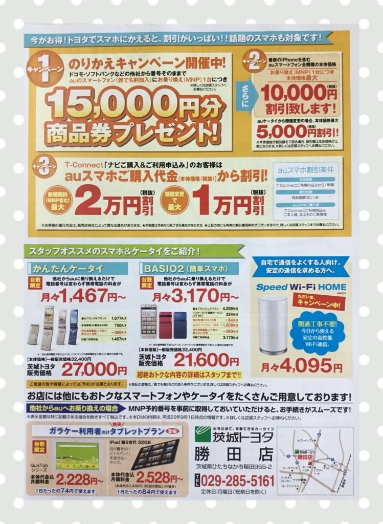 f:id:ibarakitoyota-katsuta:20171024152948j:plain