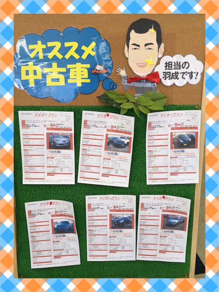 f:id:ibarakitoyota-koga:20170706173010j:image