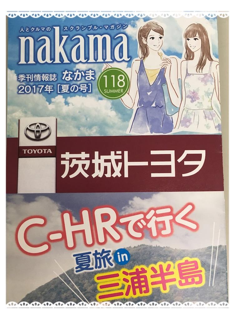 f:id:ibarakitoyota-koga:20170804154301j:image