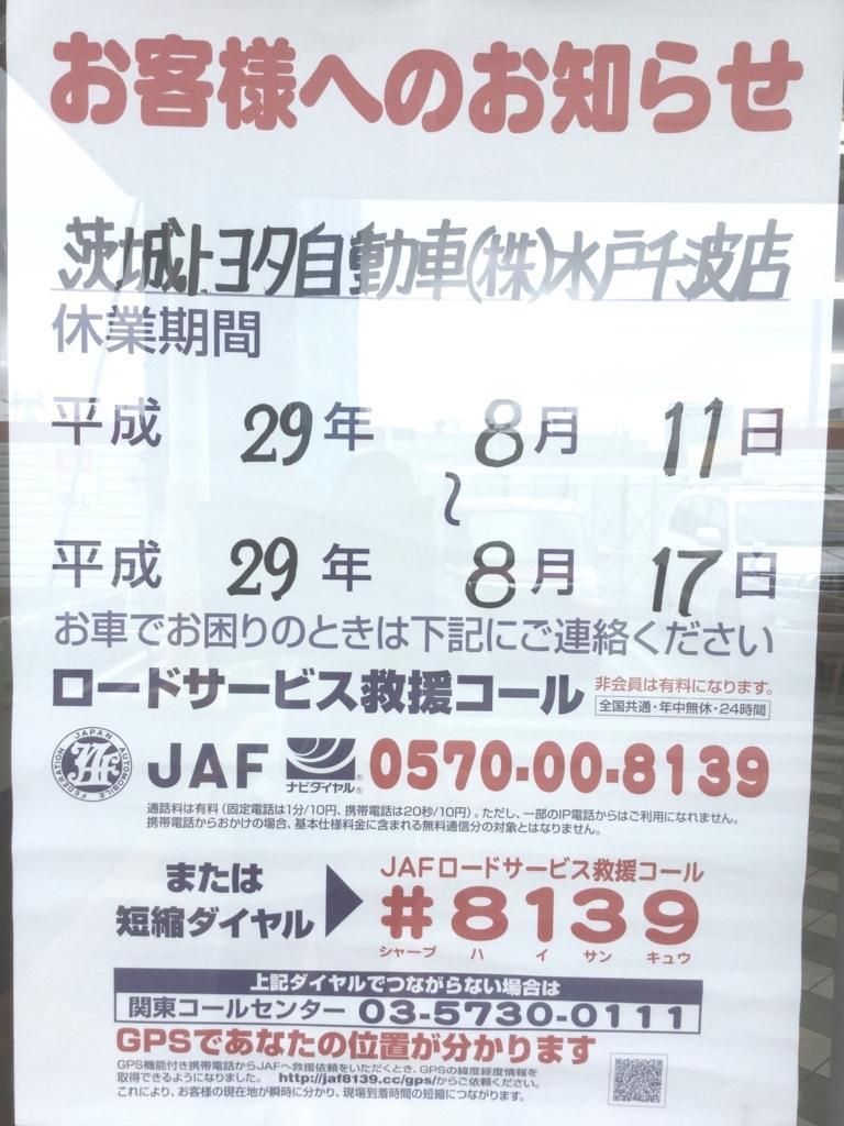 f:id:ibarakitoyota-mito-senba:20170809061950j:plain