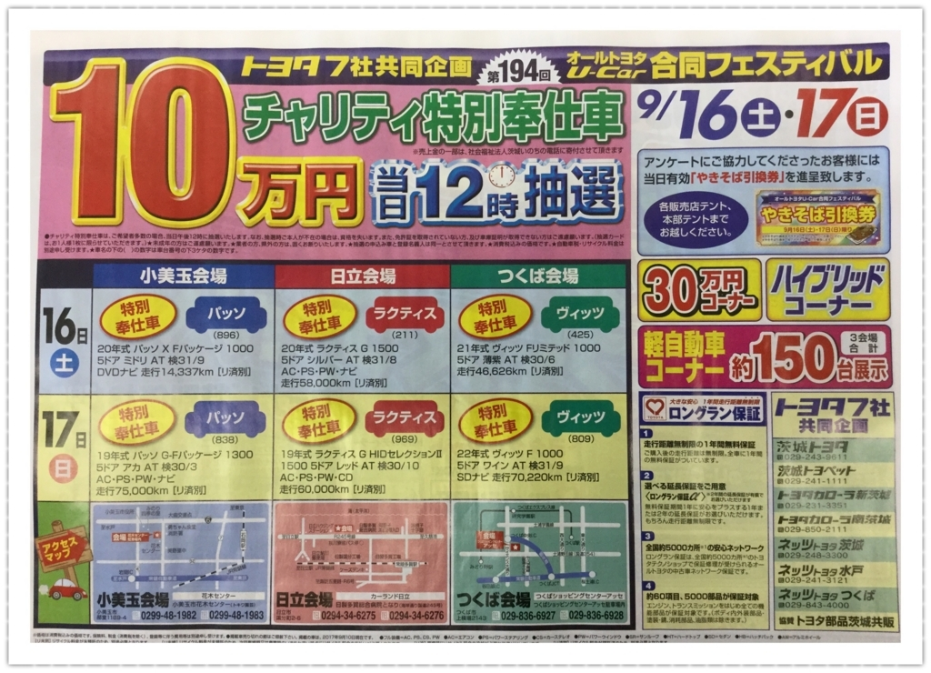f:id:ibarakitoyota-mito-senba:20170913115825j:plain