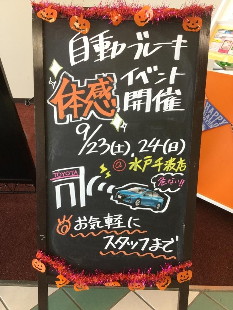 f:id:ibarakitoyota-mito-senba:20170918201842j:plain