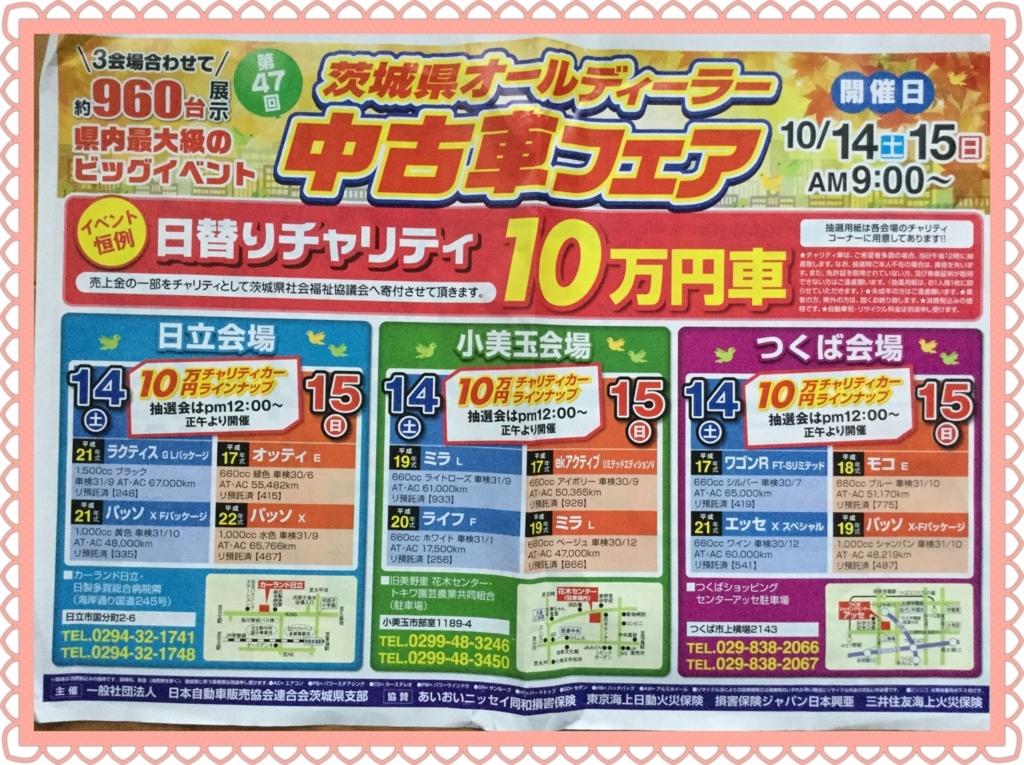 f:id:ibarakitoyota-mito-senba:20171014071502j:plain