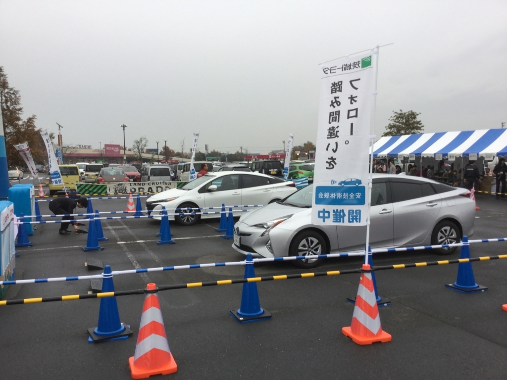 f:id:ibarakitoyota-mito-senba:20171119104811j:plain