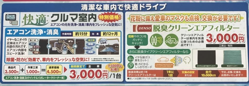 f:id:ibarakitoyota-nakama:20170609100612j:plain