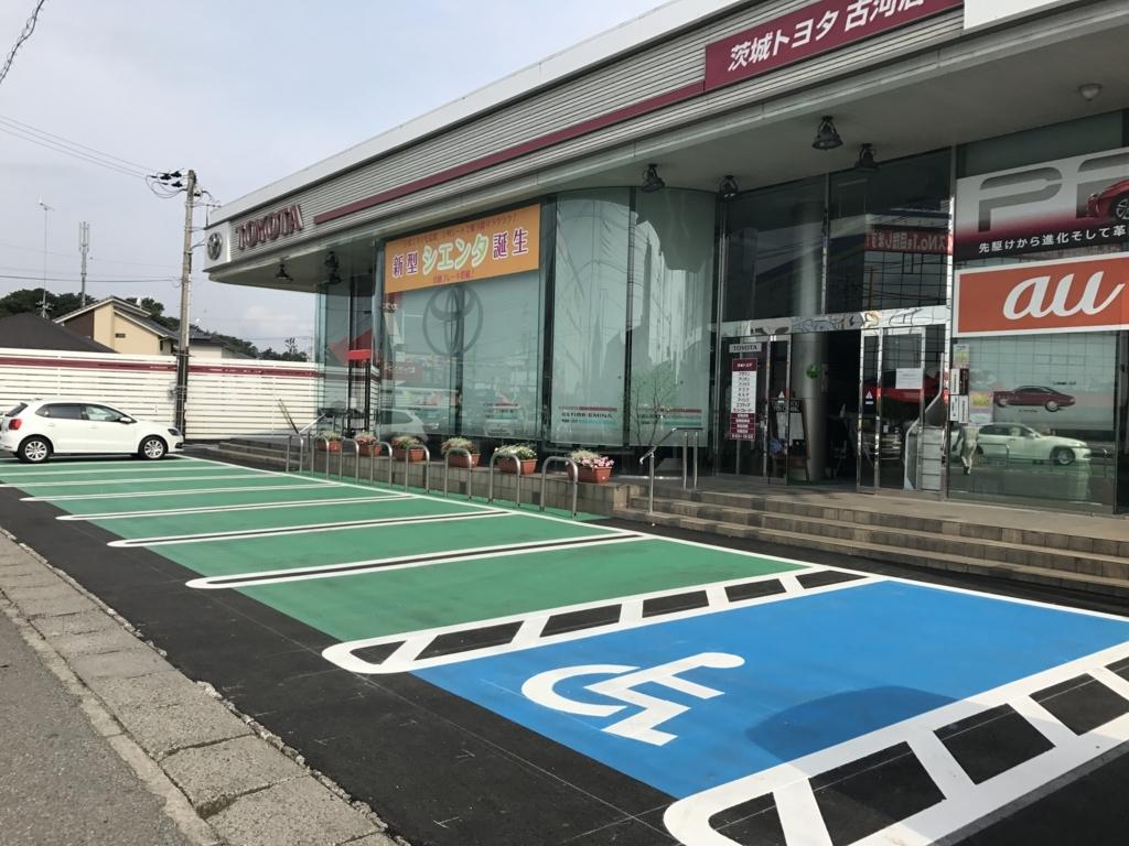 f:id:ibarakitoyota-nakama:20170624074726j:plain