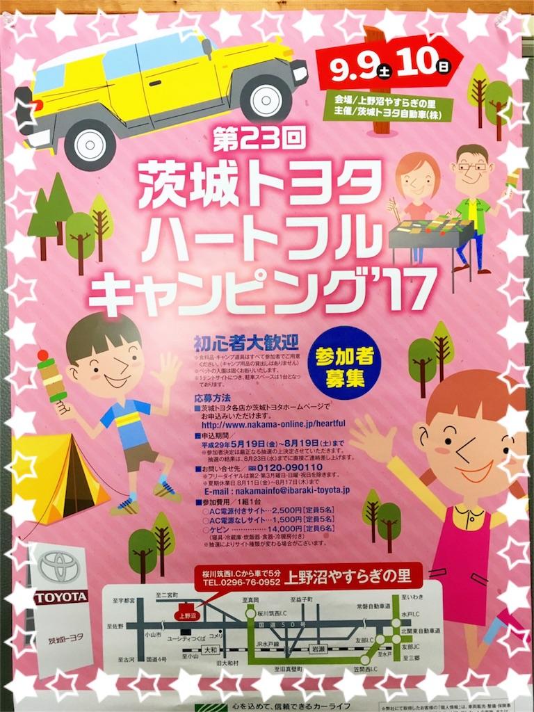 f:id:ibarakitoyota-nakama:20170629153402j:image