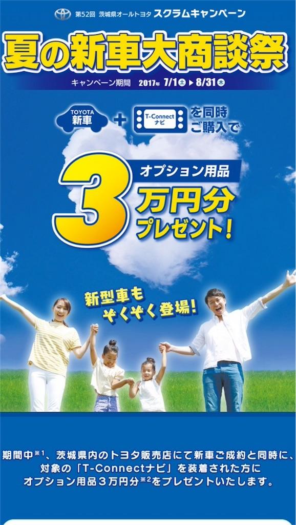 f:id:ibarakitoyota-nakama:20170825145705j:image