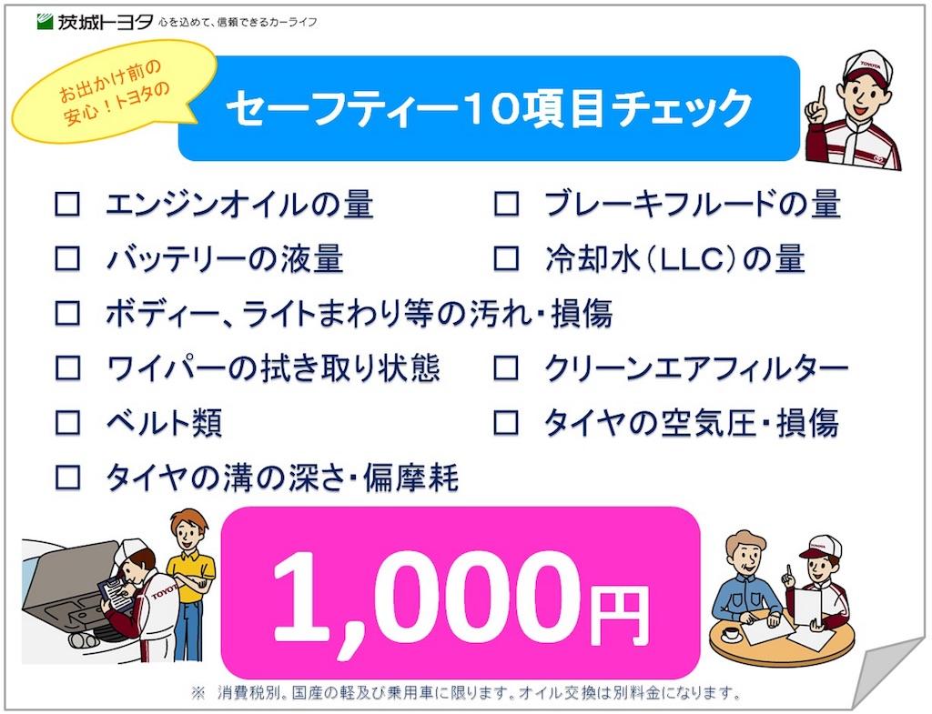 f:id:ibarakitoyota-sakai:20170801203749j:image