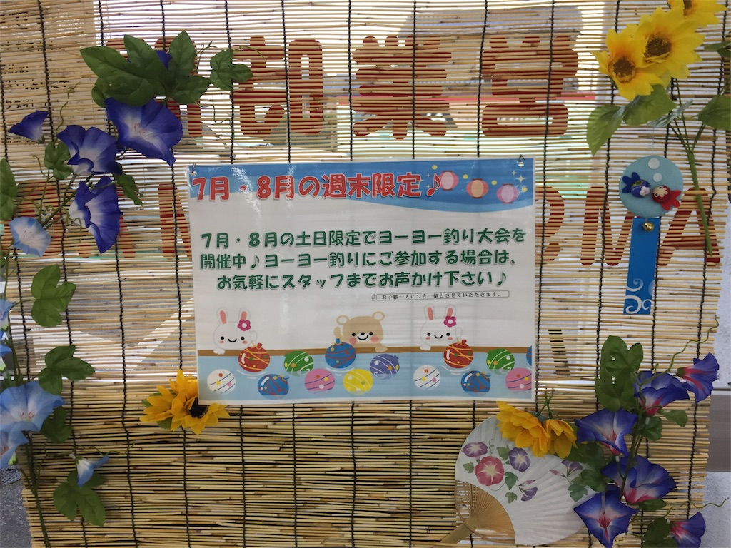f:id:ibarakitoyota-shimotsuma:20170729163908j:image