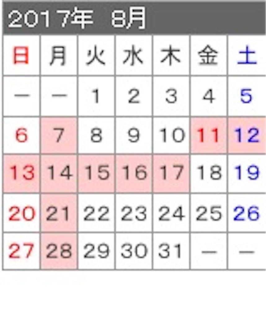 f:id:ibarakitoyota-shimotsuma:20170802151241j:image