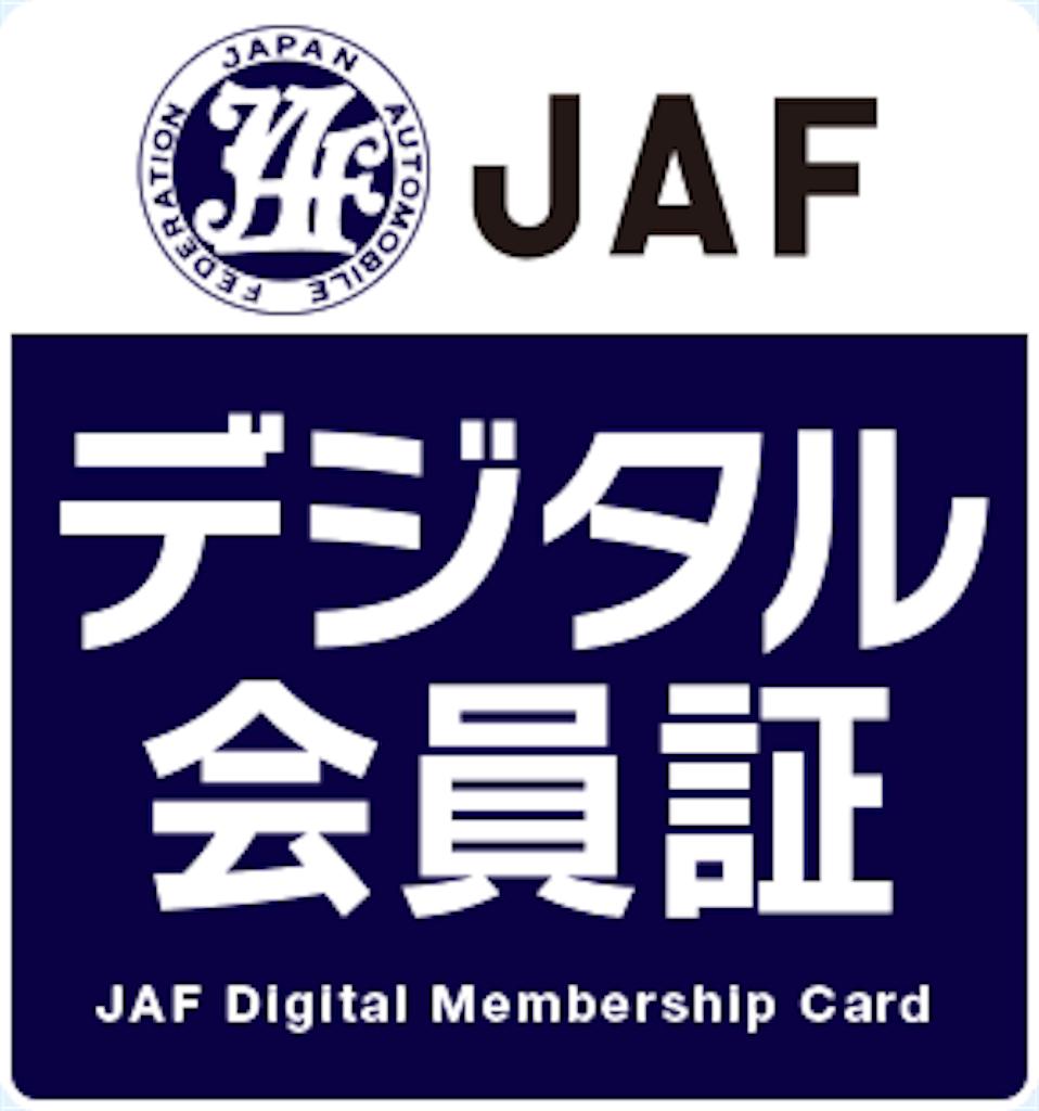 f:id:ibarakitoyota-shimotsuma:20170802154344p:image