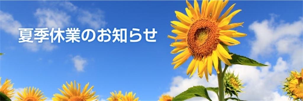 f:id:ibarakitoyota-shimotsuma:20170810110206j:image