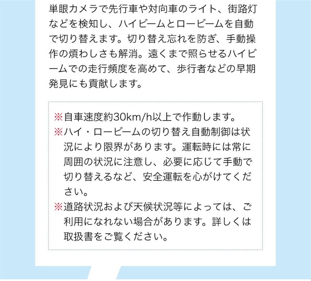 f:id:ibarakitoyota-shimotsuma:20170912135007j:image
