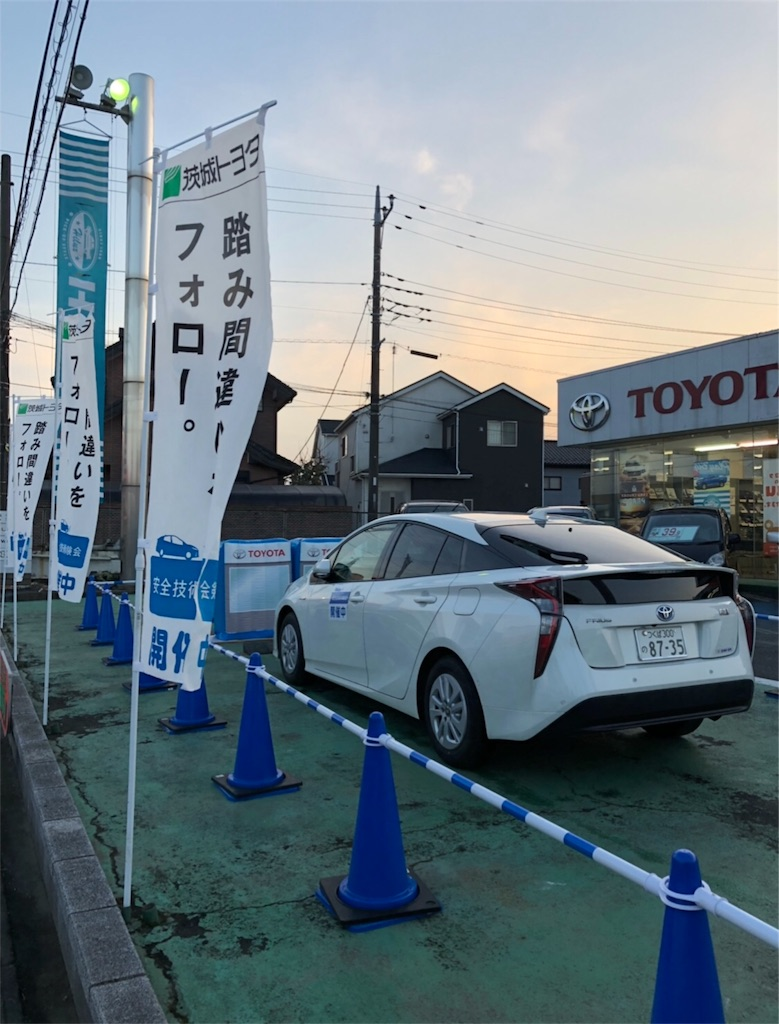 f:id:ibarakitoyota-shimotsuma:20171117170512j:image