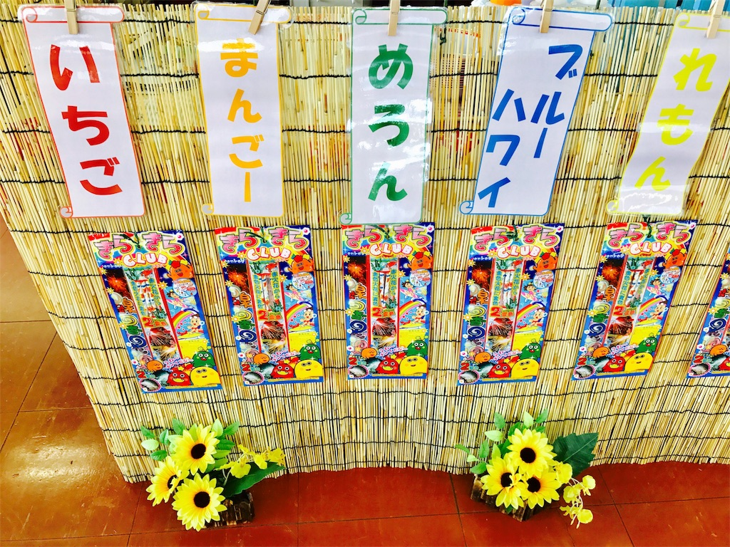 f:id:ibarakitoyota-yuki:20170707144235j:image