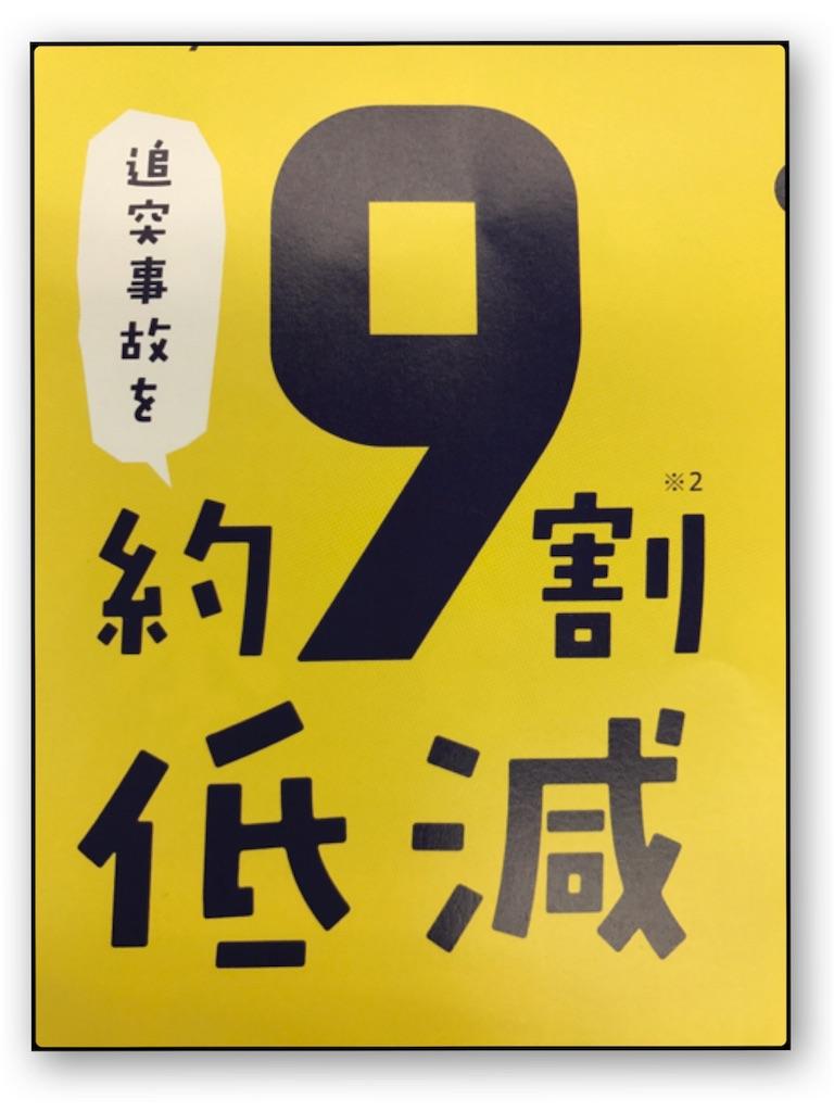 f:id:ibarakitoyota-yuki:20171021094255j:image