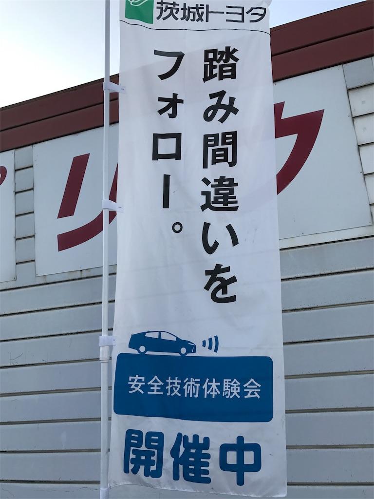 f:id:ibarakitoyota-yuki:20171028140416j:image