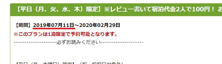 f:id:ibenzo:20200208232450p:plain