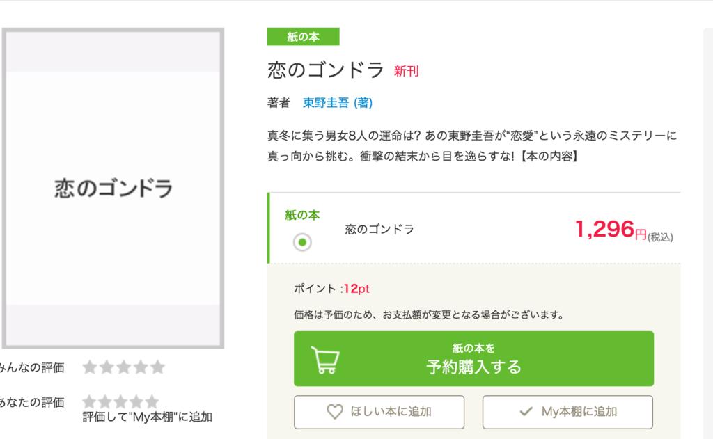 東野圭吾新刊『恋のゴンドラ』が本当に発売されるのるのか