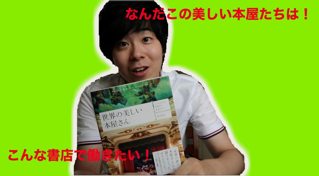 『世界の美しい本屋さん』の書評動画