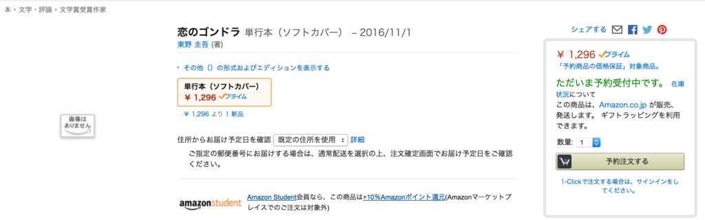 Amazon 東野圭吾『恋のゴンドラ』 発売日