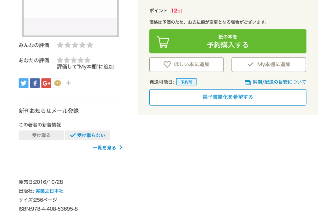 honto 東野圭吾『恋のゴンドラ』 発売日
