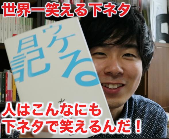 水野敬也『ウケる日記』下ネタが面白いブログ