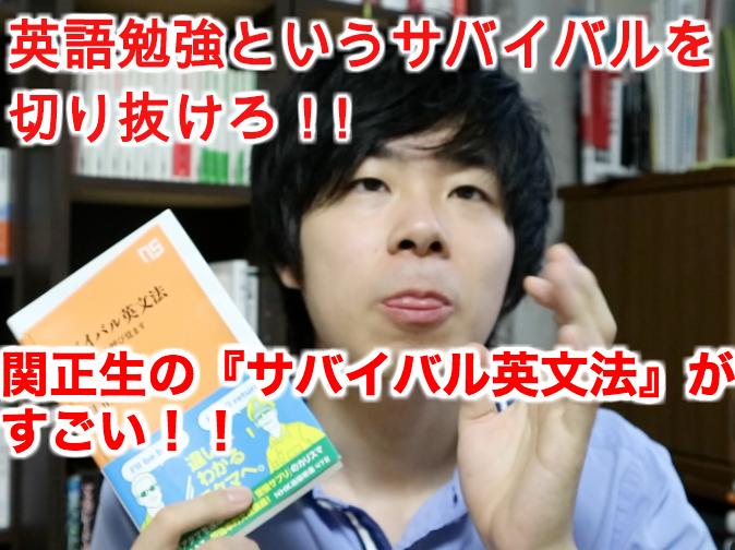 関正生『サバイバル英文法』がすごい!