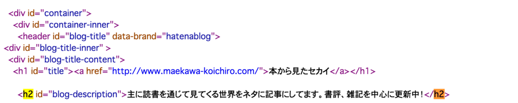 はてなブログのブログ説明欄にh2タグがある
